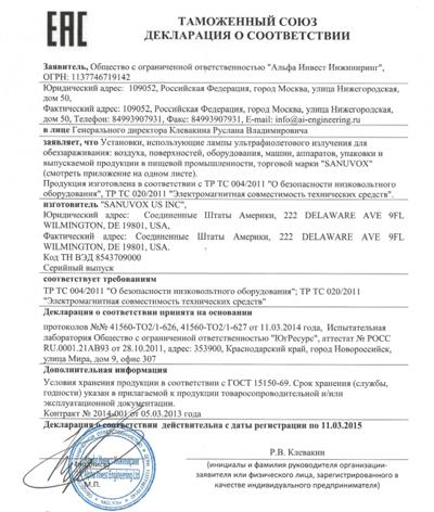 ДЕКЛАРАЦИЯ СООТВЕТСТВИЯ ТС - SANUVOX