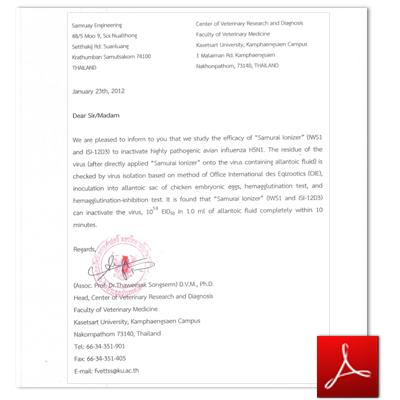 СЕРТИФИКАТ FILTAIR H5N1