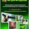 AIE приняла участие в выставке AgroFarm 2014.