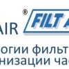AIE стала эксклюзивным представителем в России компании Filt-Air (Израиль).